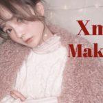 【YouTube】Christmas Makeup🎄冬にしたいふわっと系デートメイク// キラキラな目元と火照った頬がポイント!
