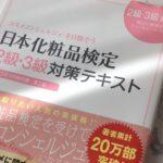 日本化粧品検定二級合格してました❣️勉強の仕方?? // 最近お気に入りのキャップ!