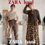 ZARA購入品と、冬のコーデ!