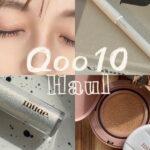 【Qoo10】韓国コスメ購入品🛒 TWICEの涙袋メイクitem