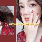 【youtubeメイク動画第2弾】RED MAKE UP//赤系コスメを使った簡単やわらかメイク♡
